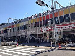 最寄り駅:阪急...