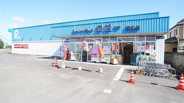 スーパードラッグポピー亘理店 徒歩5分 370m