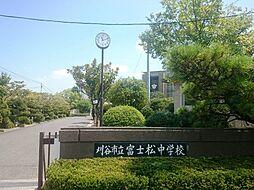 市立富士松中学...