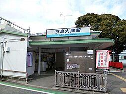 京急大津駅約8...