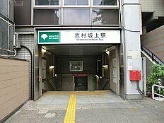 都営地下鉄・三田線志村坂上駅