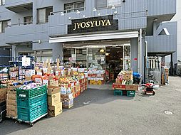 上州屋山元町店