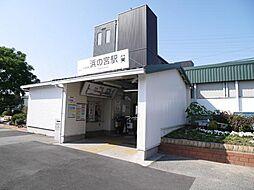 山陽電鉄線 浜...