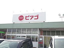 ピアゴ豊郷店