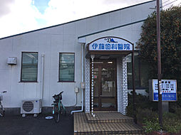 伊藤歯科医院 ...