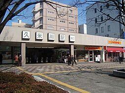 久米川駅まで徒...