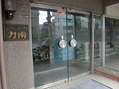 ジャパンハイツ方南