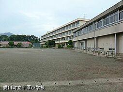 半原小学校