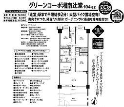 中古マンション本宿町 グリーンコーポ湘南辻堂