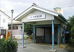八木西口駅