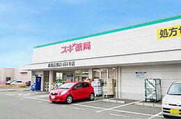 スギ薬局 姫路広畑店 約440m