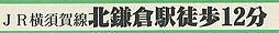 仲介手数料0円...