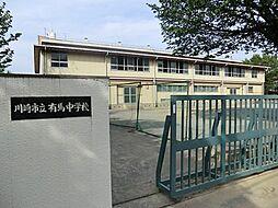 中学校川崎市立...