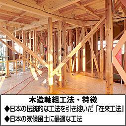 木材軸組工法を...
