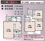 4号棟建物プラン      土地価格1950万円     建物価格1280万円
