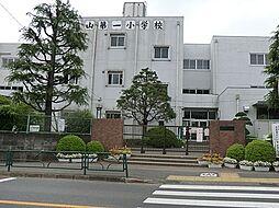 横山第一小学校...