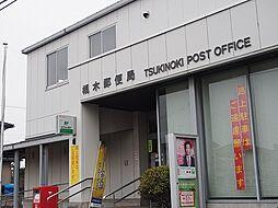 槻木郵便局 徒...