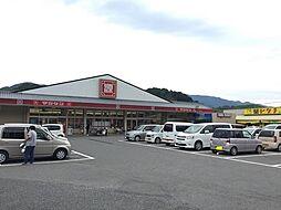 スーパー松源阪...