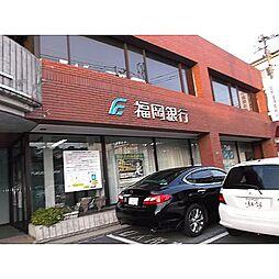 福岡銀行守恒支...