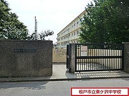 松戸市立栗ケ沢...