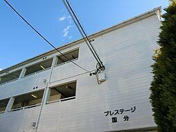 プレステージ国分[2階]の外観