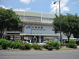 駅大津京駅まで...