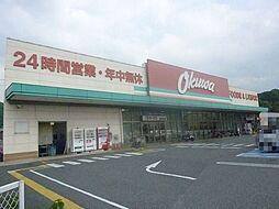 オークワ桜井東...
