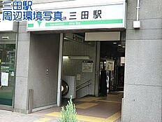 三田駅(都営地下鉄 三田線)まで277m