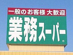 業務スーパー亀...