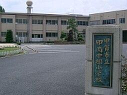 甲南中部小学校...