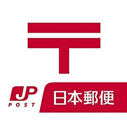 大津向陽郵便局...