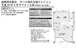 中古マンション 大磯プレイス弐番館「大磯」駅徒歩13分