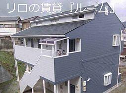 新飯塚駅 1.9万円