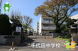 千代田中学校(...