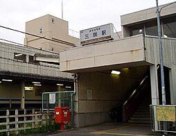 新京成線 三咲...