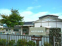 軽井沢町中保育...