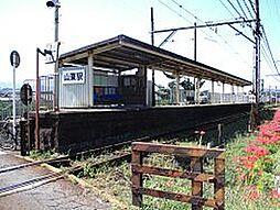 駅山東駅まで2...