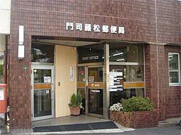 門司藤松郵便局...