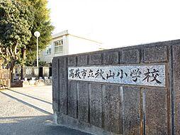 秋山小学校まで...