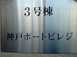 神戸ポートビレジ3号棟
