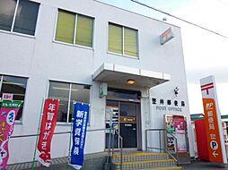 笠井郵便局(9...