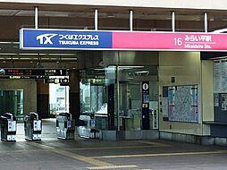 TXみらい平駅...