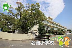 名細小学校(8...