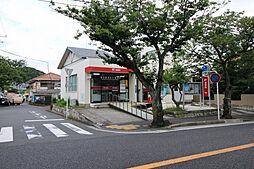郵便局横須賀鷹...