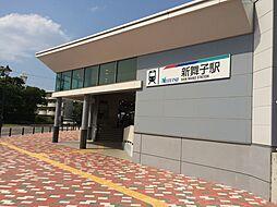 新舞子駅 徒歩 約22分(約1700m)