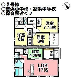 吉浜駅 2,880万円