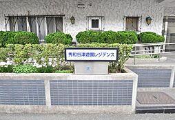 秀和谷津遊園レジデンス