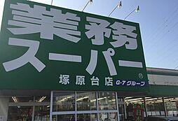 業務スーパー塚...