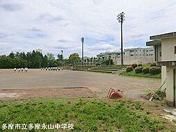 多摩永山中学校