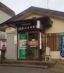 日夏郵便局